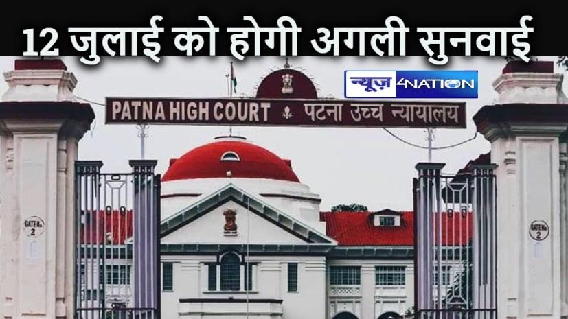BIHAR NEWS: पटना हाईकोर्ट ने डिटेंशन सेंटर पर जबाव के लिये 12 जुलाई तक दी केंद्र को मोहलत, डिटेंशन सेंटर के बजाय बेउर जेल में हैं बंगलादेशी महिलाएं
