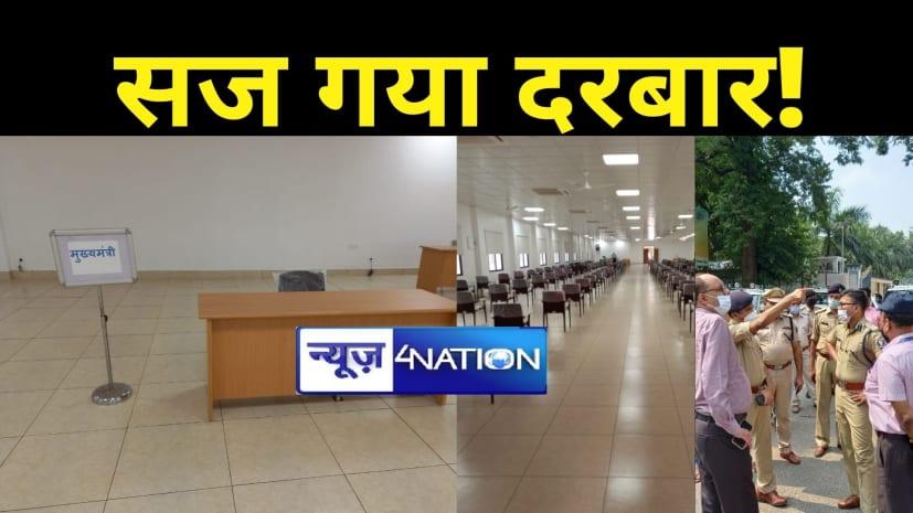 मुख्यमंत्री नीतीश कुमार के जनता दरबार की तैयारीः पटना DM-SSP ने लिया जायजा, देखें 'दरबार' हॉल की एक्सक्लूसिव तस्वीर