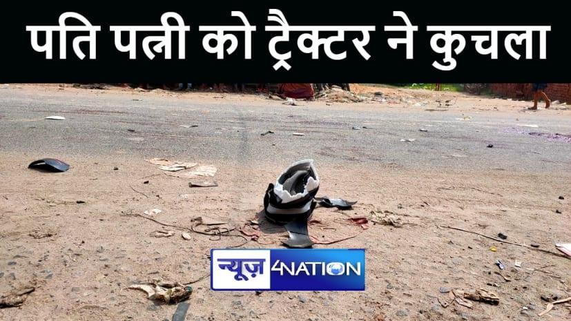 पटना में बाइक सवार पति पत्नी को ट्रैक्टर ने कुचला, पति की मौके पर मौत, पत्नी गंभीर रूप से जख्मी