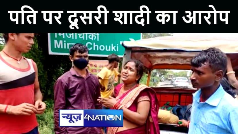 BIHAR NEWS : बीच सड़क पर पति पत्नी के बीच चला हाई वोल्टेज ड्रामा, पत्नी ने पति पर दूसरी शादी करने का लगाया आरोप