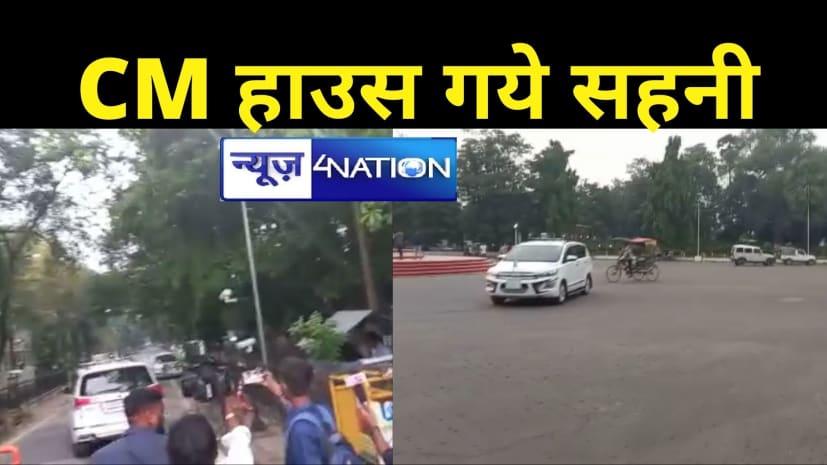 सहनी का इस्तीफा! CM नीतीश से मुलाकात करने मुख्यमंत्री आवास गये मंत्री मदन सहनी
