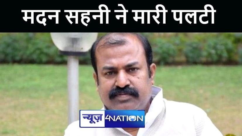 मदन सहनी ने मारी पलटी! अफसरशाही के खिलाफ इस्तीफे का एलान करने वाले 'मंत्री' CM से मुलाकात के बाद बैक डोर से निकले