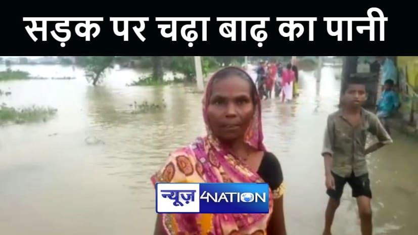 दरभंगा में नदियों का जलस्तर बढ़ने से गांवों में घुसा बाढ़ का पानी, ग्रामीणों ने घर छोड़कर स्कूल में लिया शरण