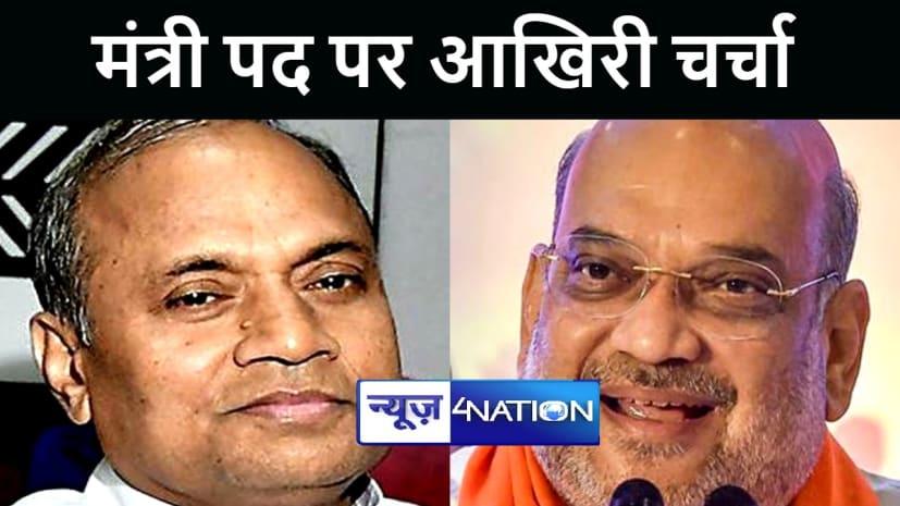 केन्द्रीय गृह मंत्री से जदयू के राष्ट्रीय अध्यक्ष आरसीपी सिंह करेंगे मुलाकात, चार मंत्री को लेकर हो सकती है चर्चा
