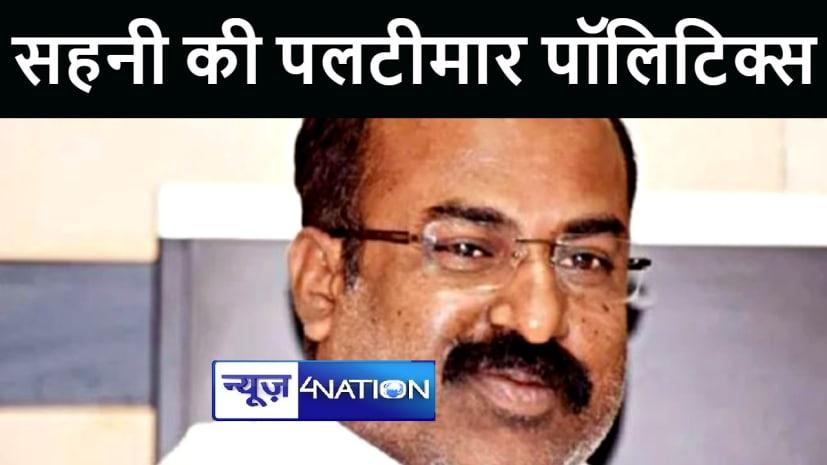 सहनी की पलटीमार पॉलिटिक्स: मंत्री जीवेश मिश्रा को बताया था 'दलाल', आज मंत्री 'मदन' ने खुद कर लिया अफसरों से समझौता!