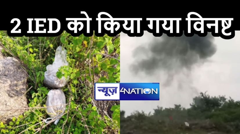 BIHAR CRIME: एसएसबी और पुलिस को संयुक्त कार्रवाई में सफलता, 2 आईईडी बरामद, घने जंगल में किया विनष्टीकरण