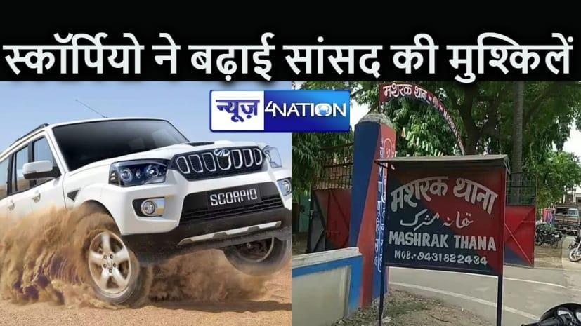JDU नेता की स्कॉर्पियो चोरी, भाजपा सांसद का बेटे पर लगा गाड़ी के इस्तेमाल करने का आरोप