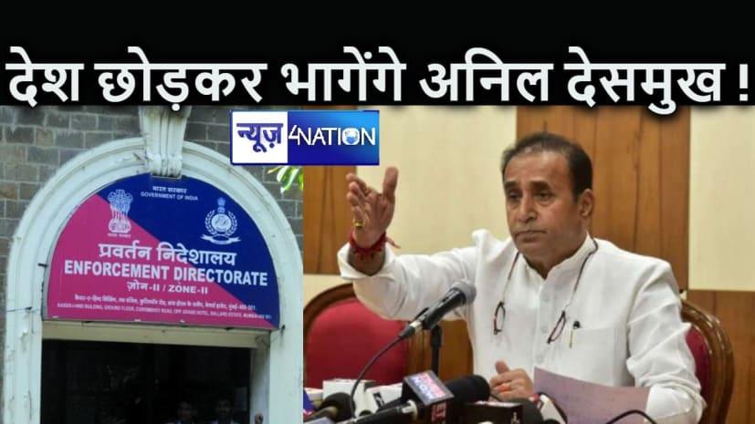 मुश्किलों में महाराष्ट्र के पूर्व गृह मंत्री, गिरफ्तारी के डर से विदेश भाग सकते हैं अनिल देसमुख