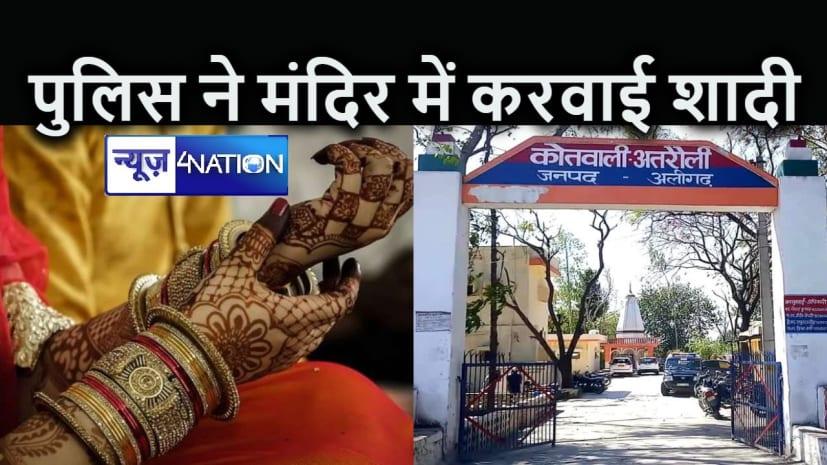 हिंदू प्रेमी युवक व मुस्लिम लड़की ने शिव मंदिर में रचाई शादी, पुलिस भी रही मौजूद