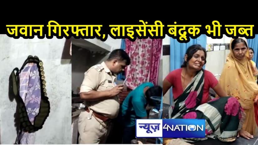 सेना की छवि 'दागदार': नशे में धुत्त जवान ने पत्नी को बेरहमी से पीटा, तीन महिलाओं को मारी गोली, पुलिस ने की त्वरित कार्रवाई