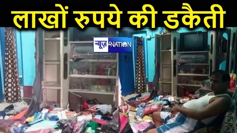 किराना कारोबारी के घर में डकैती, हथियार से लैस दो दर्जन से अधिक डकैतों ने लूटे लाखों रुपये, कारोबारी और उसके बेटे से मारपीट भी की