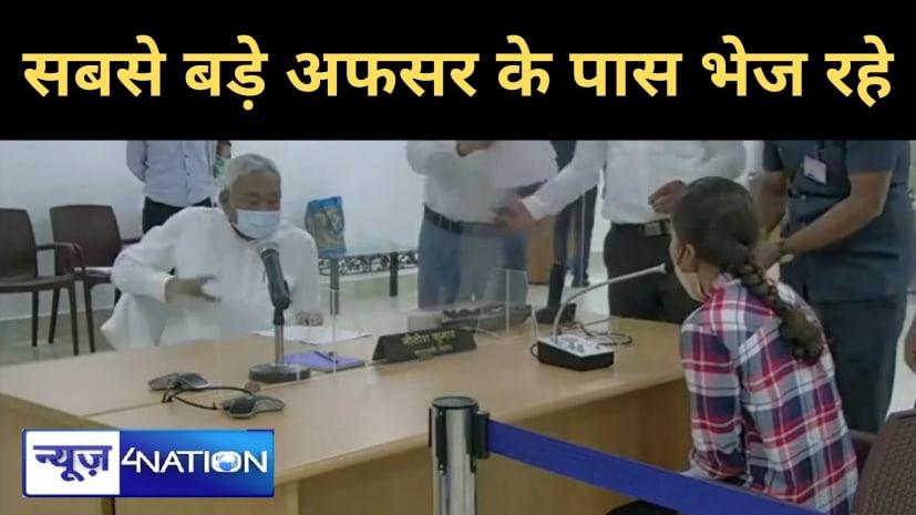 पत्रकार की बेटी ने CM नीतीश ने लगाई गुहारः मुख्यमंत्री ने शिकायत सुन तुरंत ACS गृह को लगाया फोन,कहा- इस मामले को देखिए...