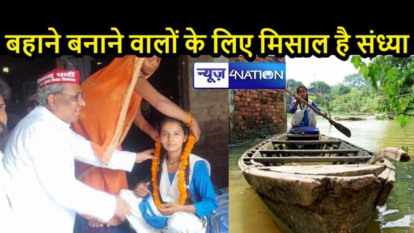 'संध्या' की अद्भुत छटाः जल त्रासदी के बीच 11वीं की छात्रा अकेले नाव खेकर जाती है स्कूल, गांव सहित जिले में बन गई मिसाल