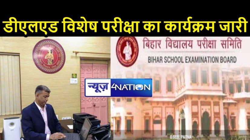 BIHAR NEWS: BSEB ने जारी किया डीएलएड विशेष परीक्षा 2020 का कार्यक्रम, 20 सितंबर से दो पालियों में होंगे एग्जाम