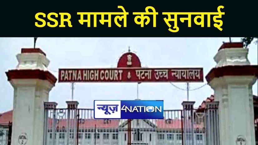 पटना हाईकोर्ट में SSR के हत्या की जांच सही ढंग से कराने की याचिका पर हुई सुनवाई, पढ़िए पूरी खबर