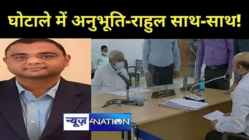 धनकुबेर अफसरः अनुभूति श्रीवास्तव व JE राहुल सिंह 'भ्रष्टाचार' में साथ-साथ ! दोनों ने मिलकर सरकारी खजाने को लूटा पर जेई पर एक्शन नहीं, DM की जांच रिपोर्ट पढ़ें....