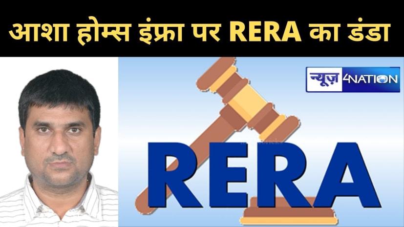 RERA का डंडा! 'आशा होम्स इंफ्रा' का रजिस्ट्रेशन आवेदन रद्द, बेतिया का 'सहाय कॉन्प्लेक्स' गैर निबंधित घोषित