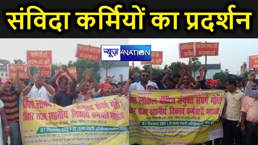 नालंदा: 13 सूत्री मांगों को लेकर निगम के संविदा कर्मियों का प्रदर्शन, कल से रहेंगे हड़ताल पर