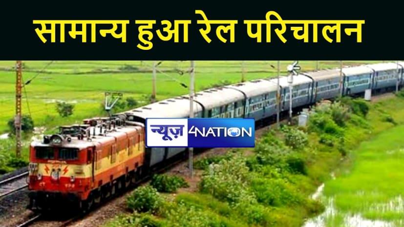 दरभंगा- समस्तीपुर रेलखंड पर बाढ़ के पानी में आई कमी, सामान्य हुआ ट्रेनों का परिचालन
