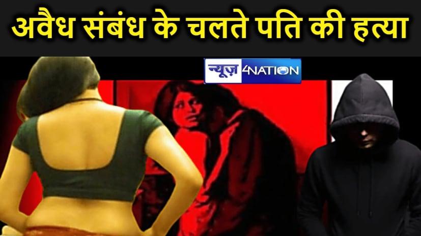 रिश्ते शर्मसार : देवर से अवैध संबंध के चलते पति की कर दी हत्या, दोनों गिरफ्तार