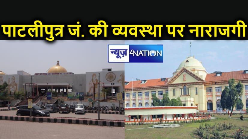 पटना हाईकोर्ट रेलवे की कार्यशैली से नाराज, कहा - तो बंद कर दीजिए पाटलीपुत्र जंक्शन!