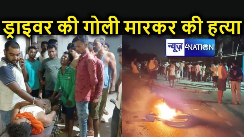 सड़क किनारे टहल वाहन चालक की गोली मारकर हत्या, आधी रात को शव के साथ लोगों ने आरा-बक्सर रोड किया जाम