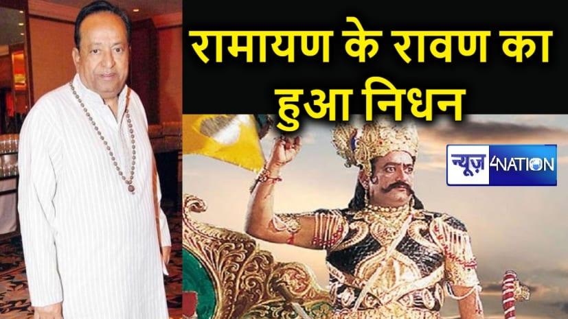 रामायण की एक कड़ी टूटी : नहीं रहे टीवी जगत के असली रावण, 82 साल की उम्र में अरविंद त्रिवेदी ने ली अंतिम सांस