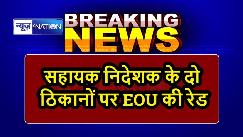 EOU की रेड: सहायक निदेशक के दो ठिकानों पर छापेमारी, बालू में खूब खाये थे मलाई