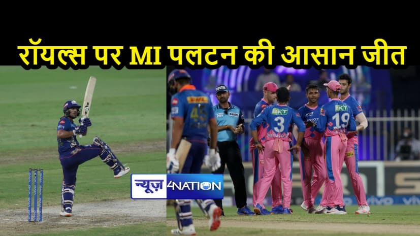 IPL 2021: क्वालिफायर में एंट्री की जोर आजमाइश कर रही MI, एकतरफा मैच में RR को 11 ओवर शेष रहते दी शिकस्त