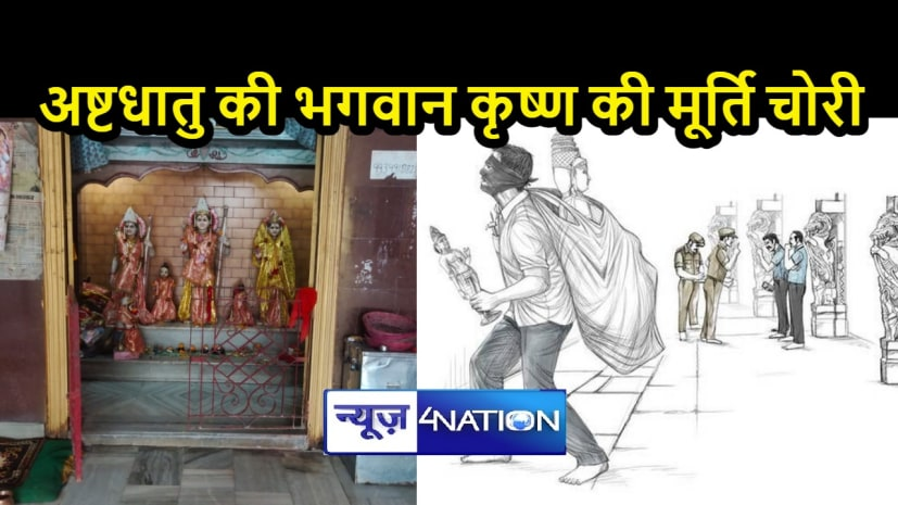 BIHAR CRIME: मंदिर से दिनदहाड़े चोरी हो गई श्रीकृष्ण की अष्टधातु की प्रतिमा, पुलिस की उदासीनता से जनता आक्रोशित