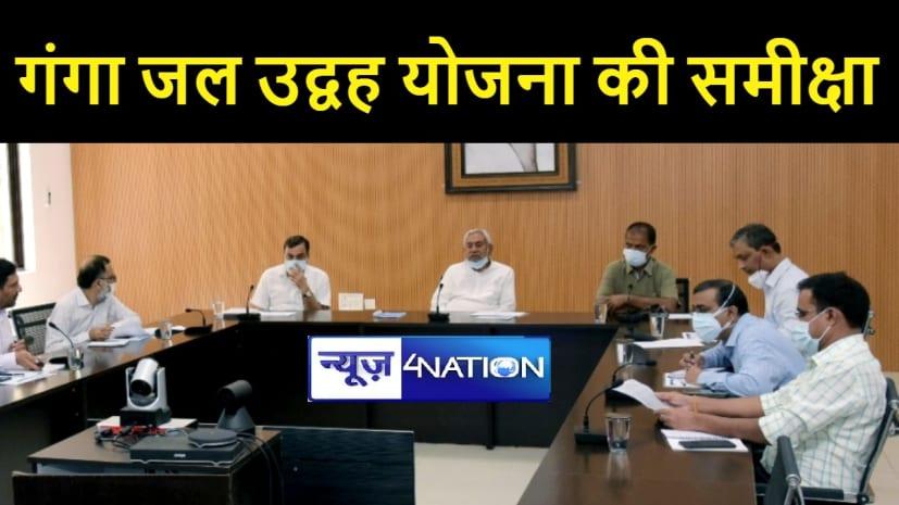 मुख्यमंत्री ने की गंगा जल उद्वह योजना के कार्य प्रगति की समीक्षा, अधिकारियों को दिए कई निर्देश
