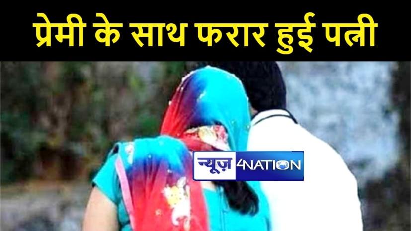 BIHAR NEWS : पति को झांसा देकर प्रेमी के साथ फरार हुई पत्नी, पटना में पुलिस ने किया गिरफ्तार