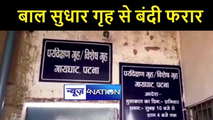 पटना में अस्पताल से आने के दौरान फरार हुआ बाल बंदी, तलाश में जुटी पुलिस