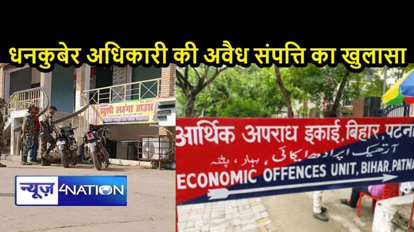 बिहार का 'भ्रष्ट' सहायक निदेशक: 17 बैंक खातों में जमा रखा है 1.58 करोड़, EOU की रेड में मिले 1.30 करोड़ की अधिक संपत्ति
