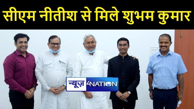 सीएम नीतीश से यूपीएससी टॉपर शुभम कुमार ने की मुलाकात, मुख्यमंत्री ने की उज्जवल भविष्य की कामना