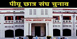 पटना यूनिवर्सिटी छात्र संघ चुनाव की घोषणा, 5 दिसंबर को होगा चुनाव