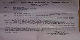 नक्सली ने भेजी DPO को चिट्ठी,कहा बम से उड़ा देंगे.