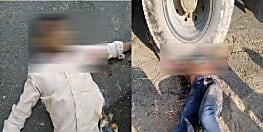 पश्चिम चंपारण में बाइक और ट्रक में हुई सीधी टक्कर, 2 की मौके पर दर्दनाक मौत