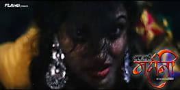फिल्मेनिया एंटरटेनमेंट की आने वाली शार्ट फिल्म फिल्म खूब लड़ी मर्दानी का टीज़र जारी
