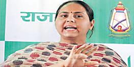 मीसा भारती का नीतीश कुमार पर तंज, मीडिया एडिटिंग की कला नीतीश खूब जानते हैं, सो जंगलराज नहीं है