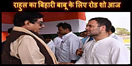 कांग्रेस अध्यक्ष राहुल गांधी का आज पटना में रोड शो, बिहारी बाबू के लिए मागेंगे वोट