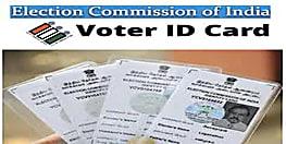 अब वोटर कार्ड को आधार से जोड़ने का तैयारी, चुनाव आयोग ने कानून मंत्रालय को लिखी चिट्ठी
