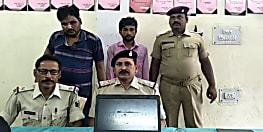 पटना-पलामू एक्स. से दो चोर गिरफ्तार, 8 मोबाइल और एक लैपटॉप बरामद