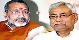 बिहार में CM फेस पर फसाद जारी.....गिरिराज सिंह ने एक बार फिर से कहा- बिहार में मोदी जी के चेहरे पर मिले 40 में 39 सीटें
