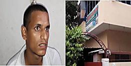 पटना के एक गर्ल्स हॉस्टल में बेड के नीचे छिपा था लड़का, जानिए फिर क्या हुआ.....