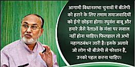 रघुवंश सिंह के समर्थन में उतरे 'सिद्दिकी', रघुवंश बाबू और हमारे जैसे नेताओं की मंशा पर सवाल नहीं...इगो छोड़ें समाजवादी