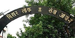 बीपीएससी ने 30 वीं बिहार न्यायिक सेवा के लिए साक्षात्कार की तारिख किया घोषित.....