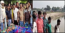 महानंदा नदी में नहाने के दौरान तीन बच्चे डूबे, एक ने तैर कर बचाई जान, दो की मौत