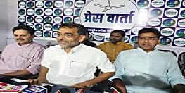 उपेंद्र कुशवाहा ने 63वीं बीपीएससी रिजल्ट पर उठाए सवाल, रिजर्व कैटेगरी का कट ऑफ सामान्य से ज्यादा होने पर सरकार पर साधा निशाना