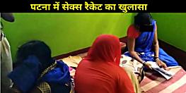पटना में सेक्स रैकेट का पर्दाफाश, whattsapp के जरिए भेजी जाती थी कस्टमर को लड़की की तस्वीर